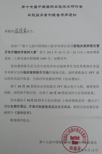 十七届中国口腔学术会议论文录用通知