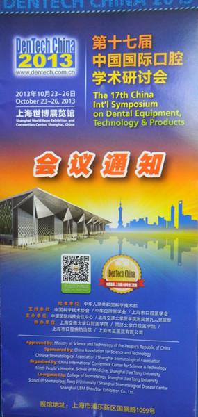 十七届中国口腔学术会议会议邀请
