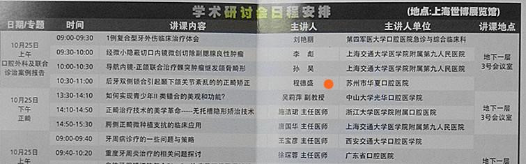十七届中国口腔学术会议我的报告题目及时间