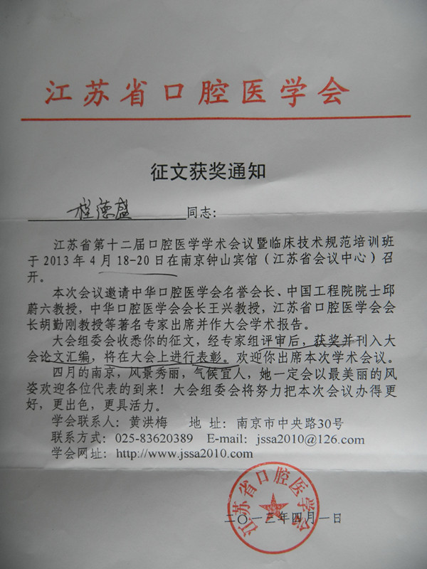 江苏省口腔年会征文获奖通知