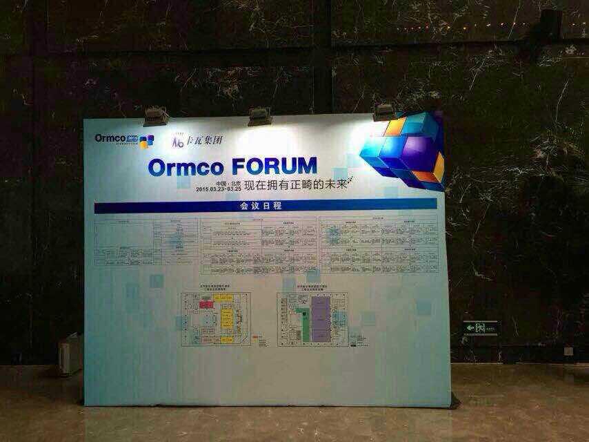 北京新云南皇冠酒店举办ormcoforum的内景