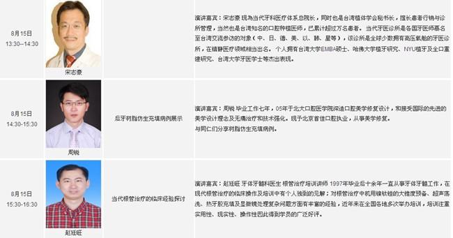 宋志豪周锐及赵廷旺的讲座时间